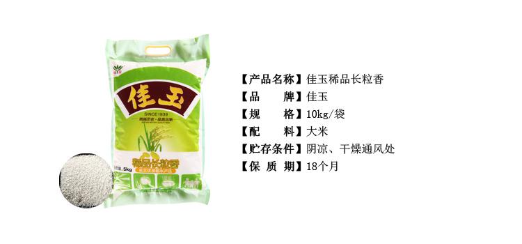 粮油干货 大米 佳玉稀品长粒香5kg/袋  规格参数 品牌:佳玉 大米种类