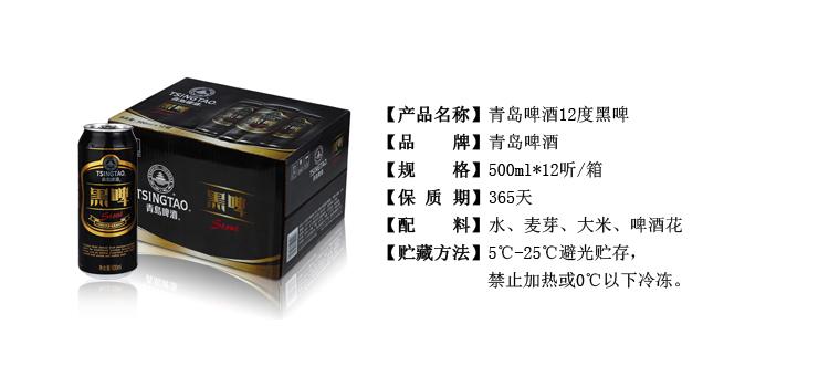 青岛啤酒12度黑啤 500ml*12听/箱