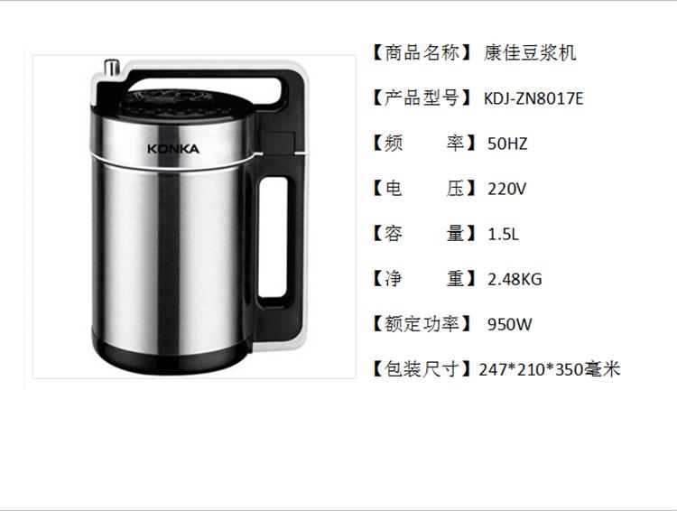 康佳 豆浆机 kdj-zn8017e