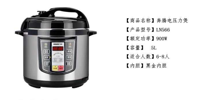 奔腾 电压力煲 ln566