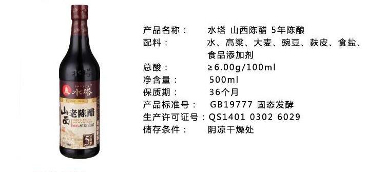 水塔山西陈醋2年陈酿420ml/瓶