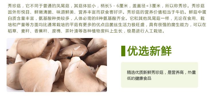 瑞鲜生绣珍菇250g/盒购买心得