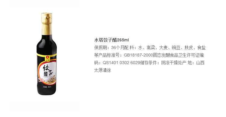 水塔饺子醋265ml/瓶