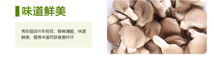 瑞鲜生绣珍菇250g/盒热卖