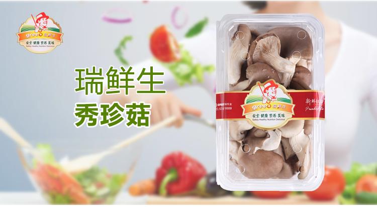 瑞鲜生绣珍菇250g/盒好吗