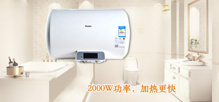 海尔50l电热水器es50h-q(e)