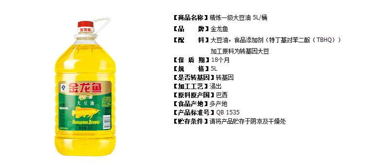 金龙鱼精炼一级大豆油5l/桶