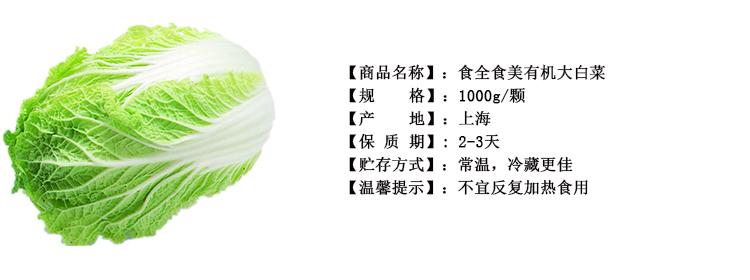 食全食美有机大白菜1000g/颗好吗