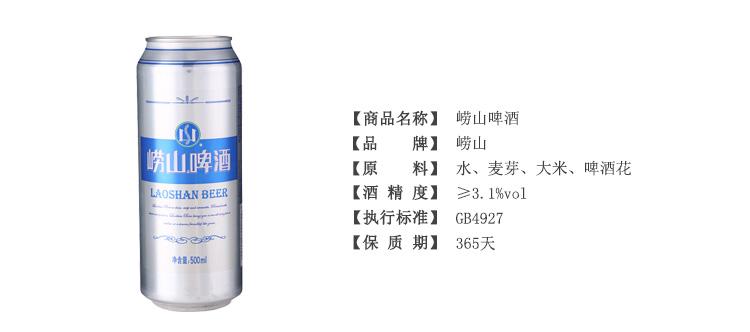 商品名称:8度崂山啤酒 500ml/听 品牌:崂山 包装:罐/听装 种类:黄啤