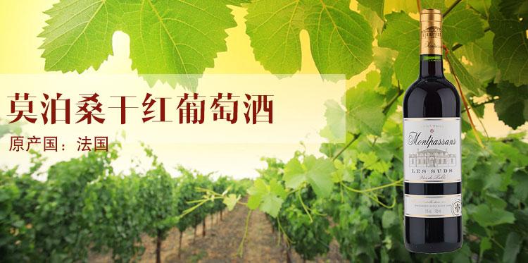 圣-维多利亚干红葡萄酒