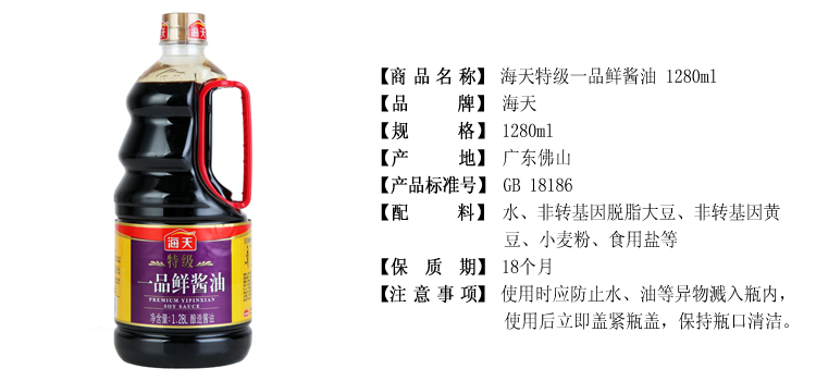 海天特级一品鲜酱油 1280ml/瓶