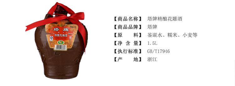 塔牌精酿花雕酒1.5l/坛【价格