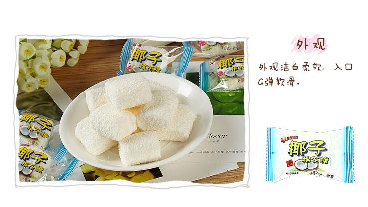 雪丽糍 椰子棉花糖100g/包 品牌:伊高 种类:棉花糖 口味:其他 包装