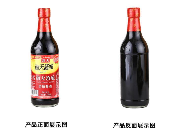 厨房调味 酱油 海天酱油 海天珍酿老抽 500ml/瓶  商品名称:海天珍酿