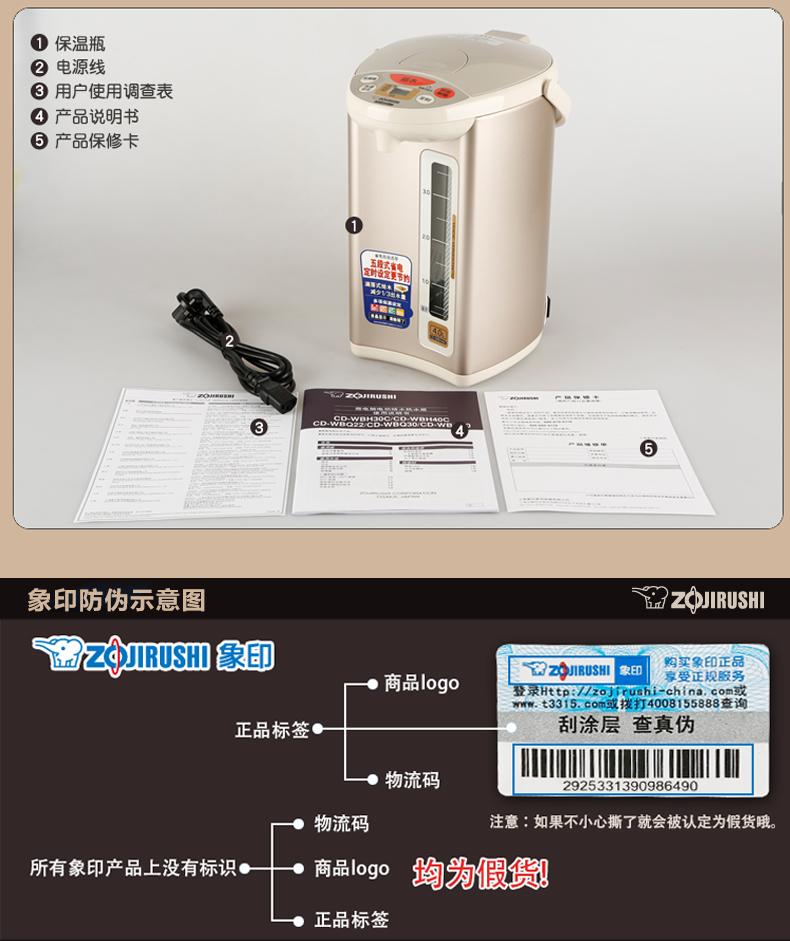 象印电水壶电路图纸