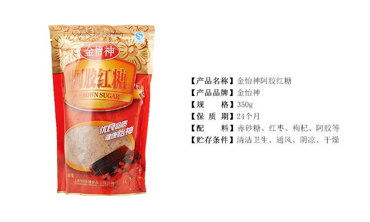 红糖姜茶手绘展示