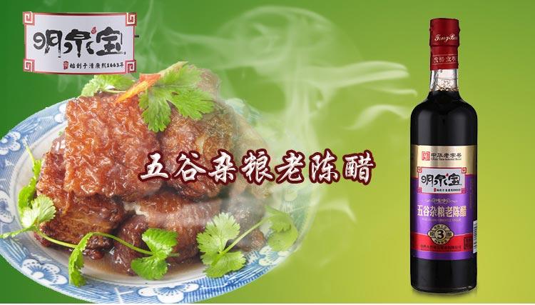 明泉宝五谷杂粮老陈醋500ml 瓶