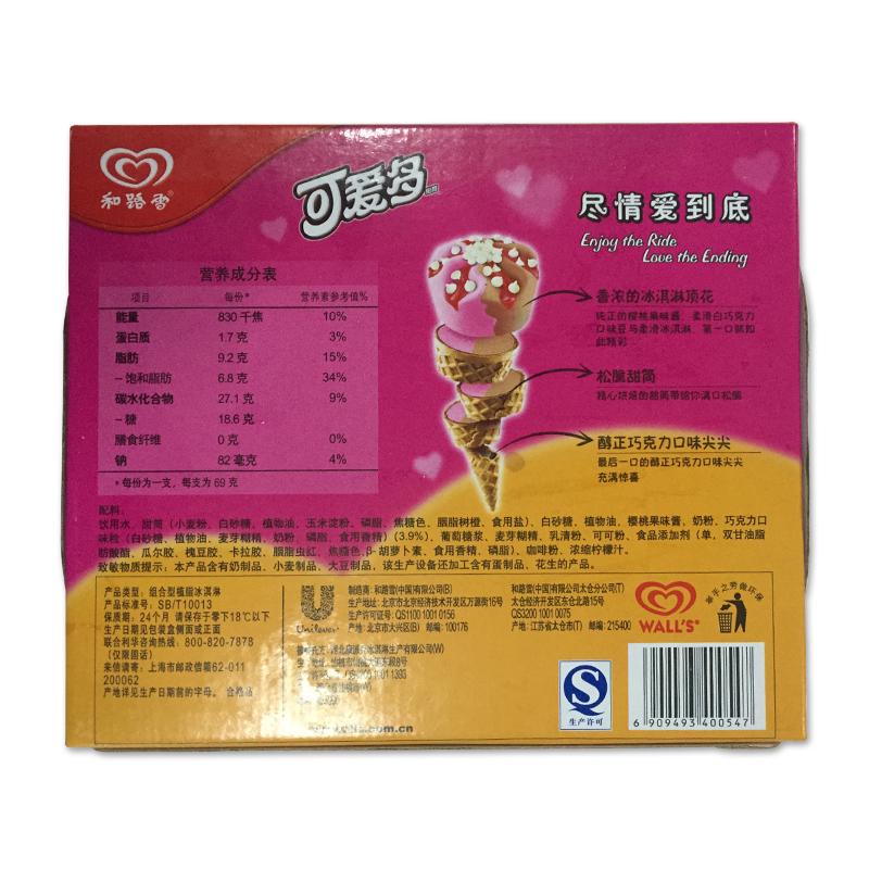 可爱多 甜筒樱桃卡布基诺口味冰淇淋