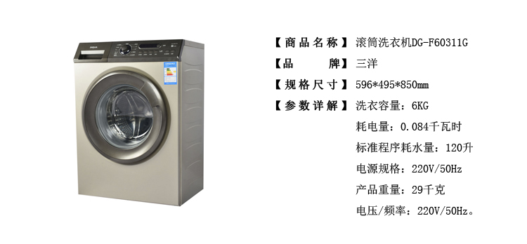 洗衣机滚筒好�9�+���/k�io_三洋(sanyo) dg-f60311g 6公斤 全自动 滚筒 洗衣机