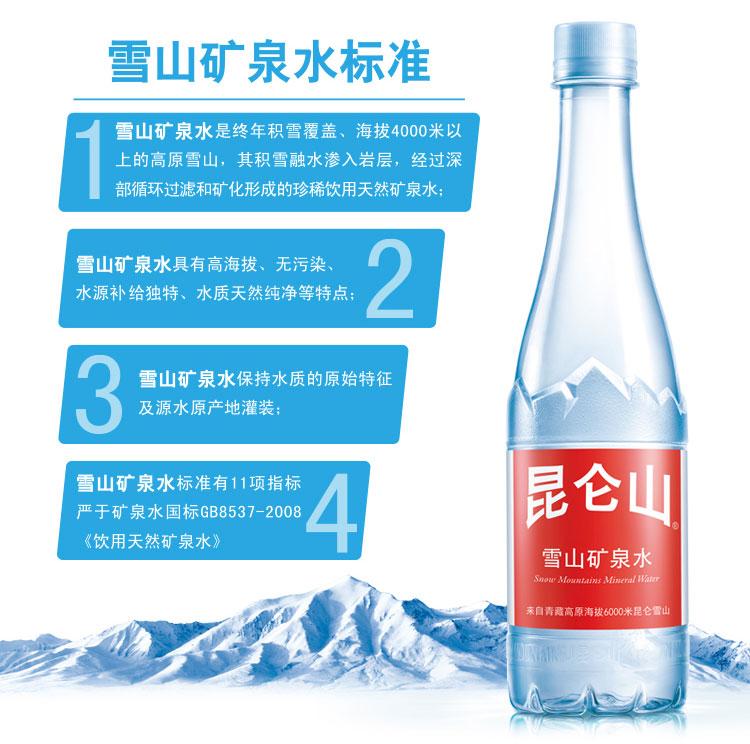 昆仑山雪山矿泉水 350ml/瓶