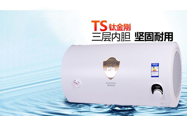 澳柯玛60l电热水器fcd-60a8 容积:60l
