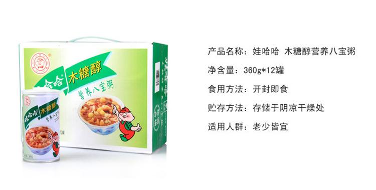 娃哈哈木糖醇八宝粥 360g 12罐 箱