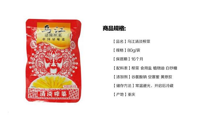 乌江清淡榨菜 80克/袋