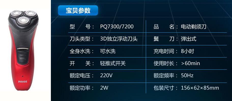 奔腾(povos) pq7300剃须刀