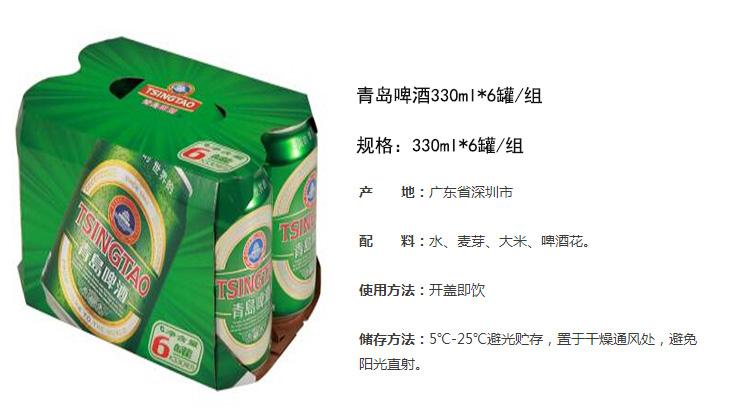 青岛啤酒330ml*6罐/组 品牌:青岛(tsingtao) 包装:组合装 种类:白啤
