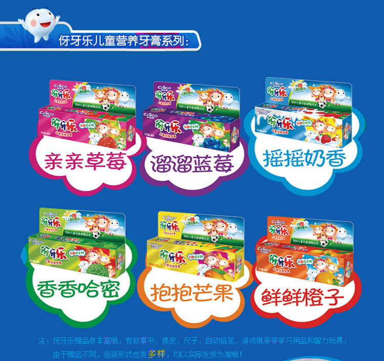 纳爱斯儿童牙膏(抱抱芒果)40克/支