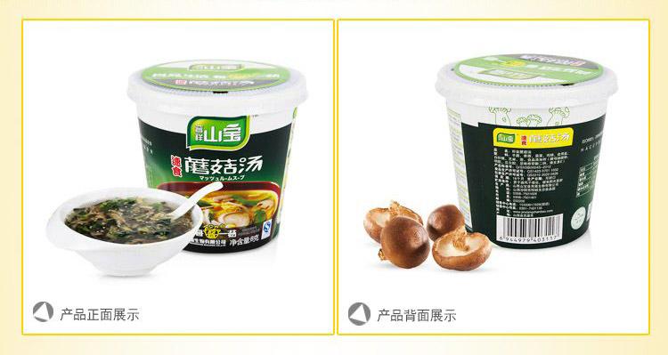 蘑菇汤 8g/杯