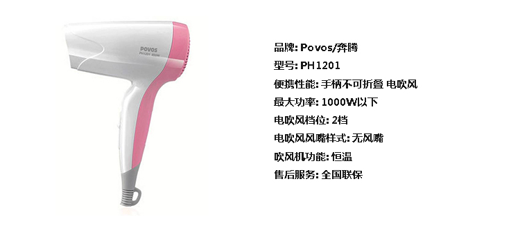 奔腾(povos) ph1201吹风机