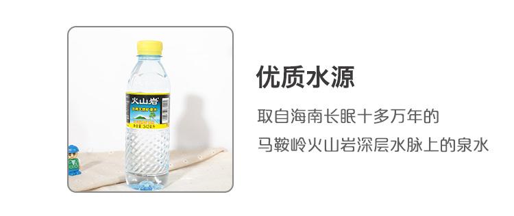 椰树火山岩天然矿泉水342ml/瓶