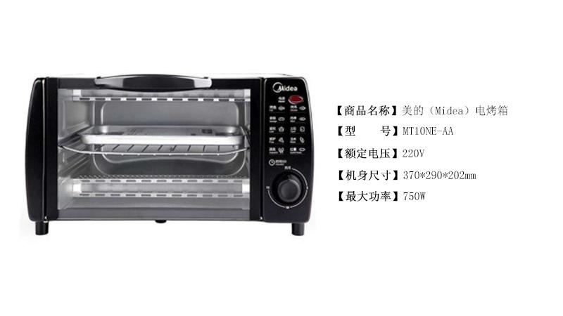 类别:普通电烤箱 开门方式:下开门 温控形式:其它温控形式 内部材质