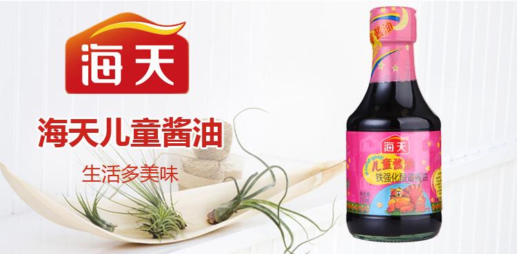 海天儿童酱油 200ml/瓶
