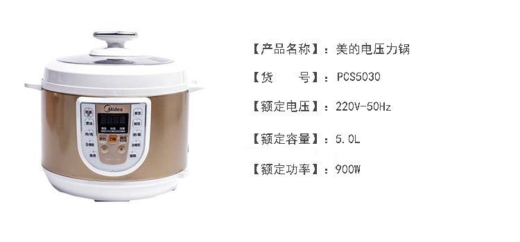美的电压力锅pcs5030