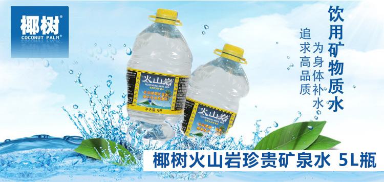 商品名称:火山岩 天然矿泉水