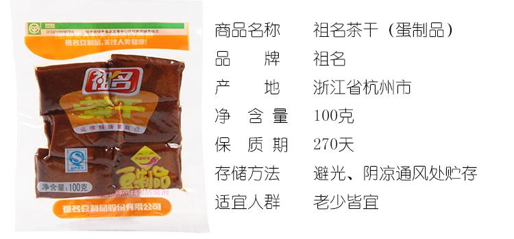 祖名茶干100克/袋评价