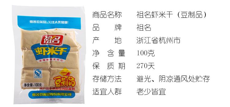 祖名虾米干100克/袋评价