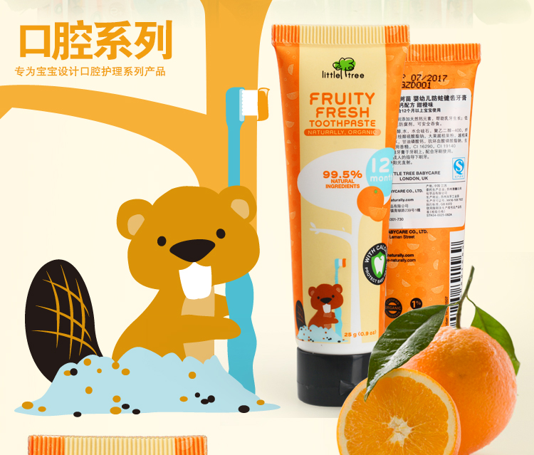 英国小树苗 婴幼儿防蛀健齿牙膏甜橙味(适合12个月以上) 25g