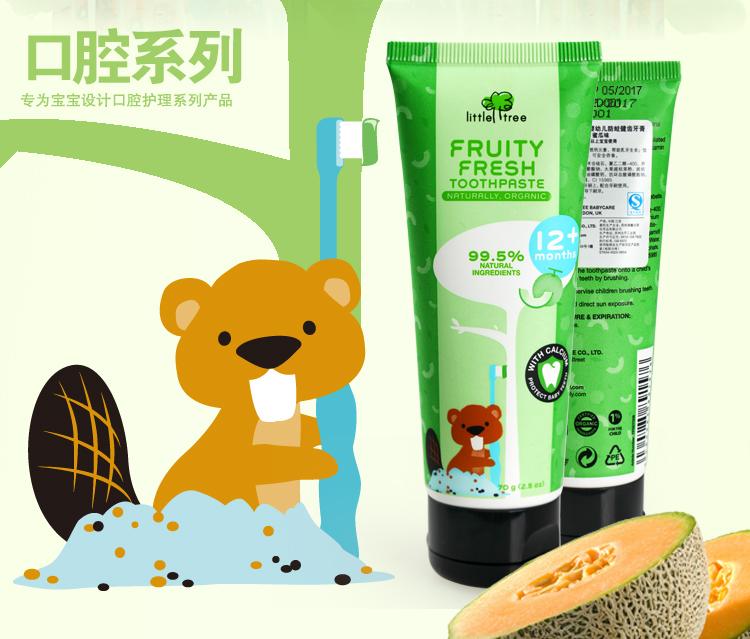 英国小树苗 婴幼儿防蛀健齿牙膏密瓜味(适合12个月以上) 70g