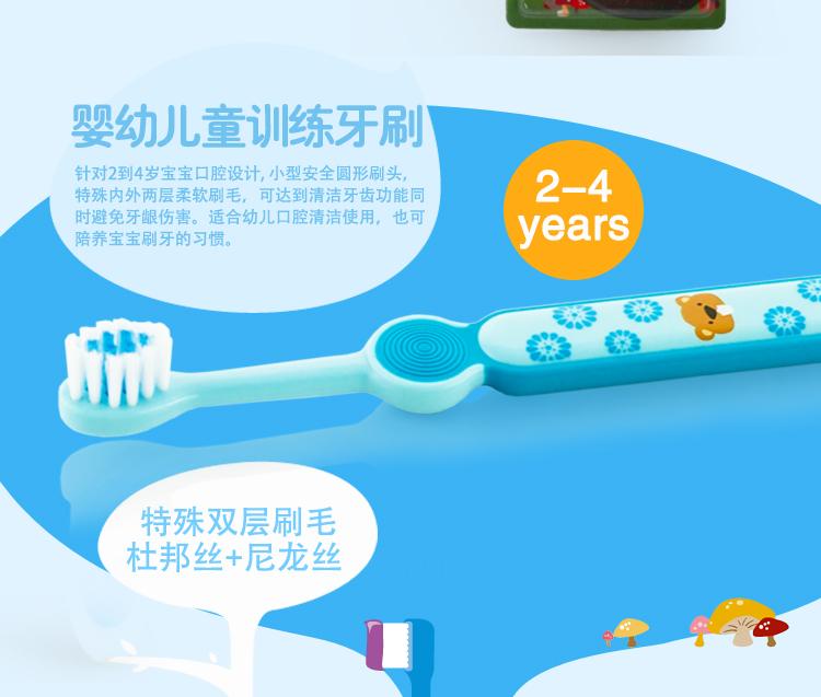 英国小树苗 快乐成长牙刷(2-4岁) 蓝色