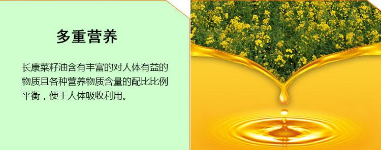 长康正宗压榨菜籽油5L/瓶产地