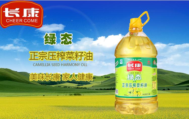 长康正宗压榨菜籽油5L/瓶购买心得