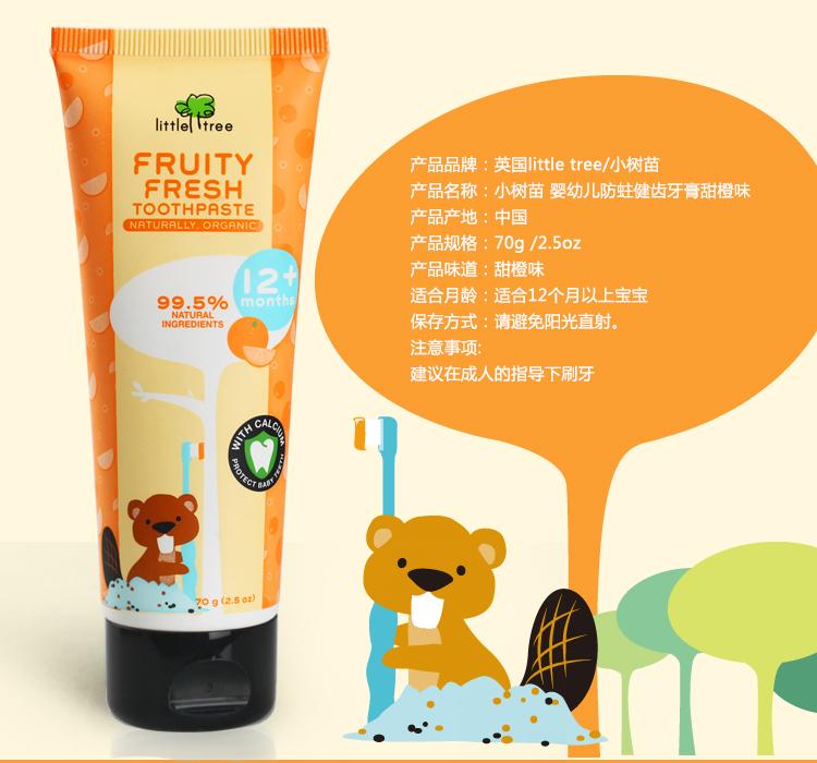 英国小树苗 婴幼儿防蛀健齿牙膏甜橙味(适合12个月以上) 70g