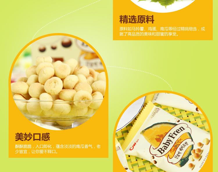 商品名称:宝乐友南瓜儿童高钙饼干 60g/盒 品牌:其它 种类:其他 口味
