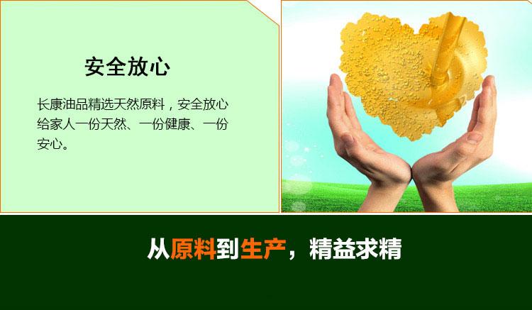 长康菜籽油官网