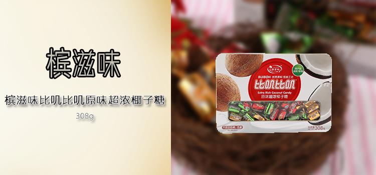 比叽比叽 原味超浓椰子糖 308g礼盒 品牌:比叽比叽 口味:水果味 包装