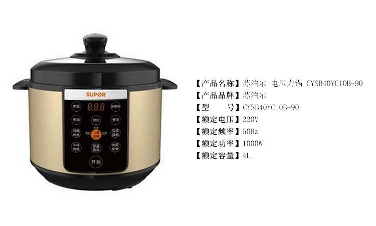苏泊尔(supor)电压力锅cysb40yc10b-90 4l