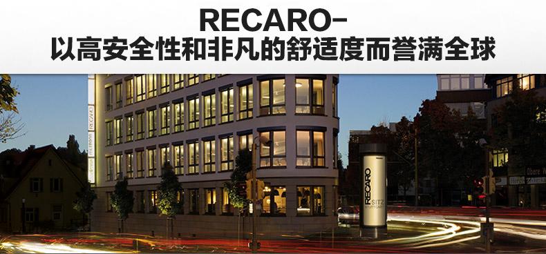 瑞凯威(recaro)安全座椅怎么样